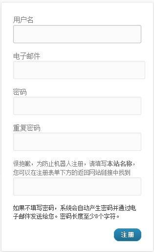 注册输入密码和名称