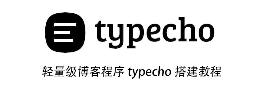轻量级博客程序typecho搭建教程
