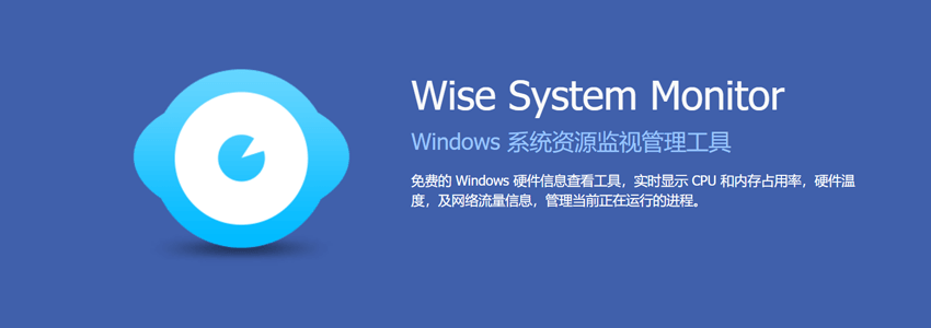 wise-system-monitor (1)