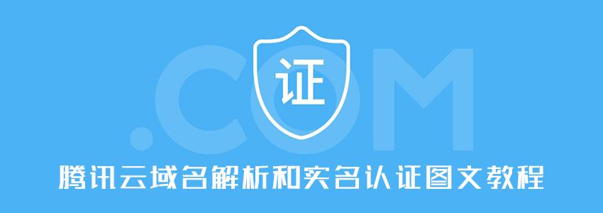腾讯云域名解析和实名认证