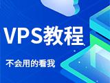 VPS教程