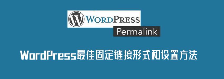 WordPress固定链接设置