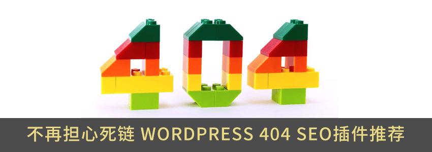 不再担心死链 WordPress 404 SEO插件推荐:404 Solution