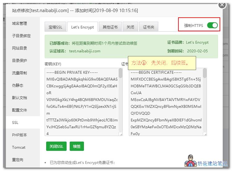 宝塔SSL证书续签失败