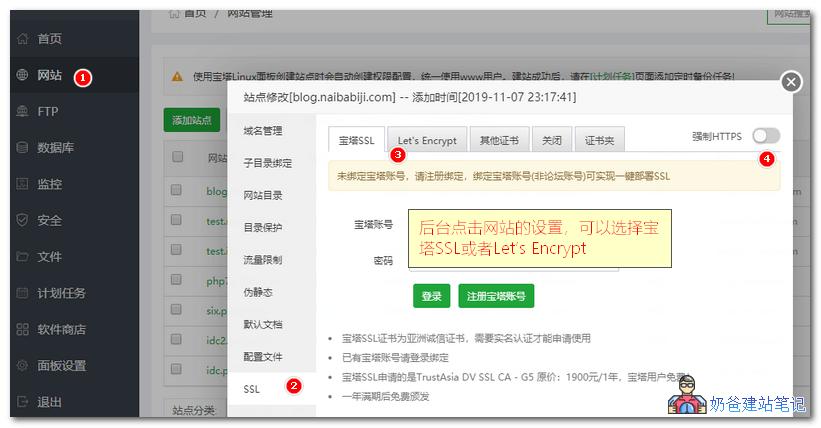 宝塔SSL证书申请