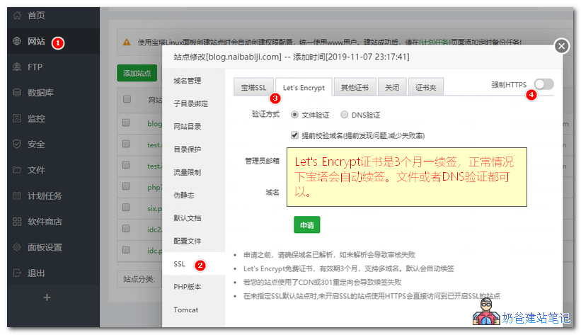 宝塔Let's Encrypt免费证书申请