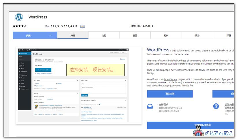 老鹰主机WordPress建站教程