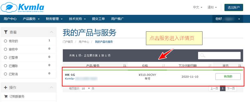 Kvmla服务器VPS使用教程