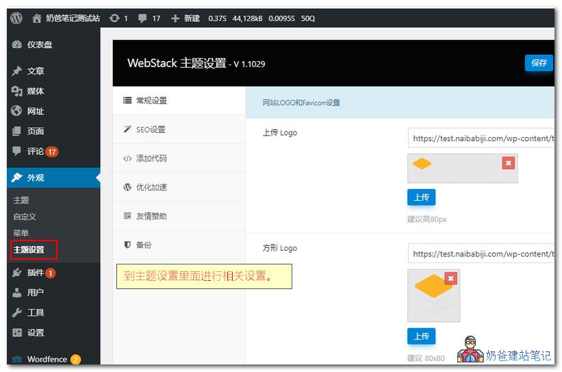 免费WordPress导航网站主题模板webstack